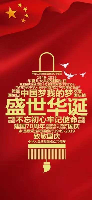 易胜博官网在线鹏锦机械易胜博大小球有限公司祝福祖国繁荣昌盛