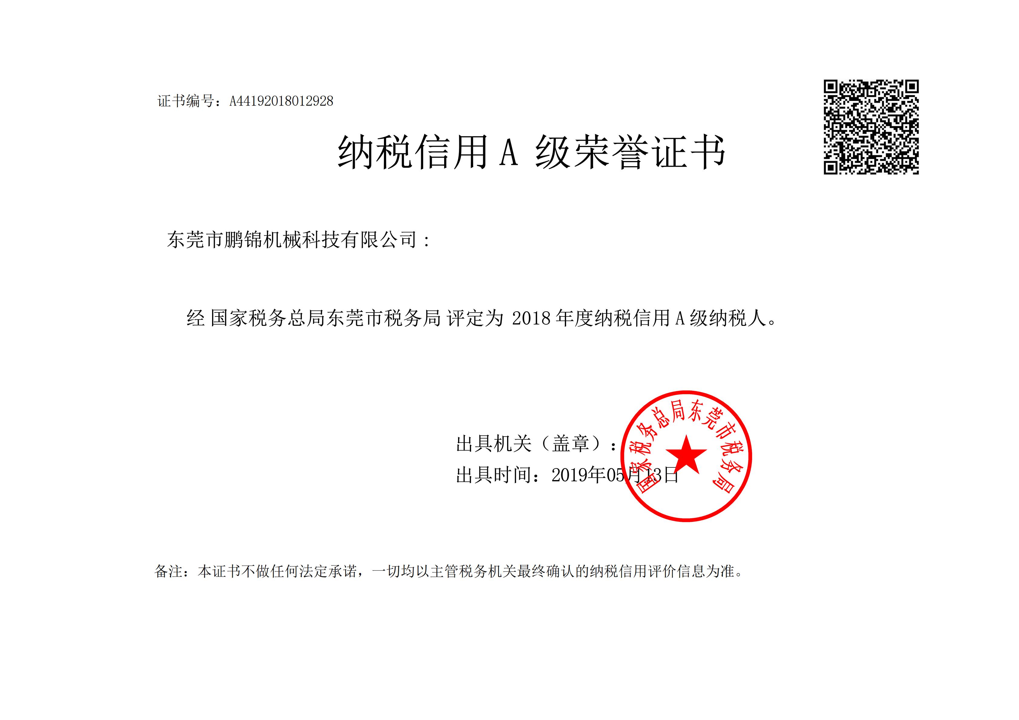易胜博官网在线鹏锦机械易胜博大小球有限公司荣获2018年纳税A级评级荣誉