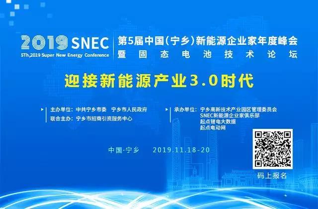 2019SNEC | 第5届中国(长沙·宁乡)新能源企业家年度峰会