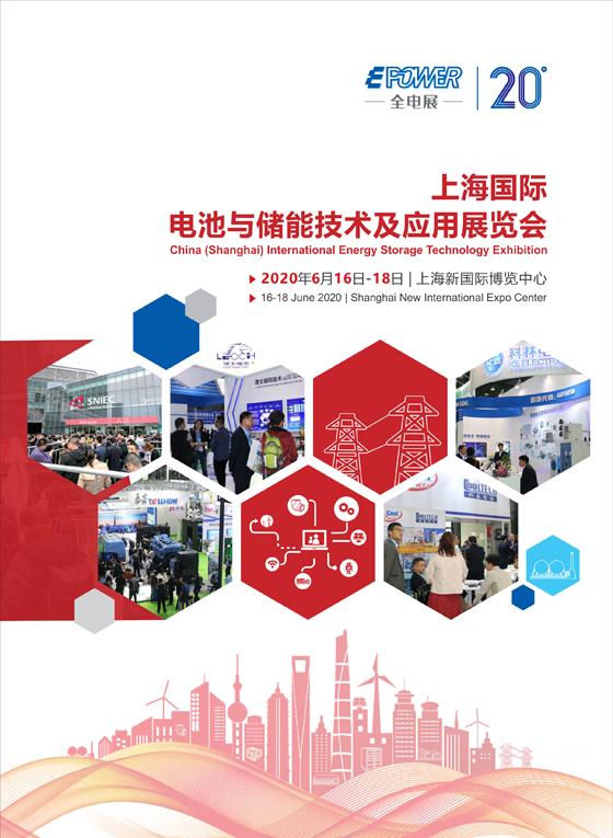 第二十届电池与储能技术展会将如期在上海举行