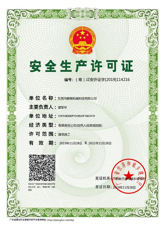易胜博官网在线鹏锦机械易胜博大小球有限公司获得建筑安全施工许可
