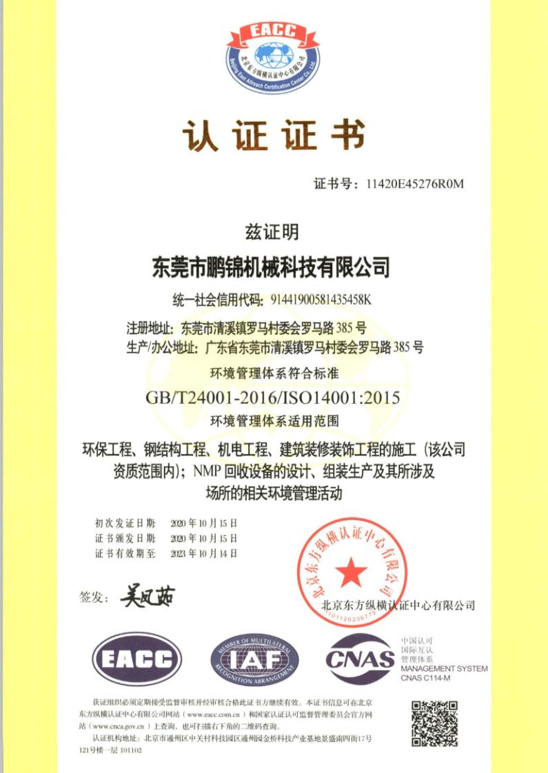 热烈祝贺易胜博官网在线鹏锦机械易胜博大小球有限公司取得GB/T24001-2016/ISO14001:2015环境管理体系认证